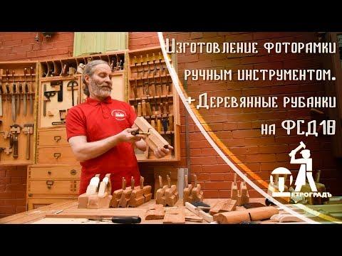 Деревянные рубанки ПЕТРОГРАДЪ на ФСД18 + делаем фоторамку ручными инструментами,