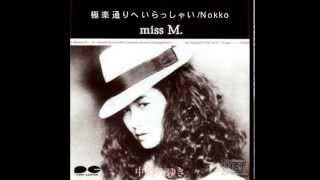 """1985年に発売されたアルバム""""miss M. """"の中の1曲♪ 今日は何回頭下げ..."""