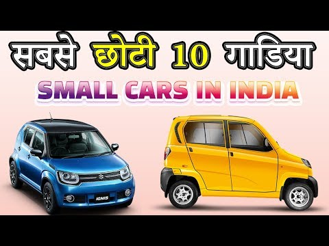 Top 10 Small Cars Of India | Length | Width [Explain In Hindi]