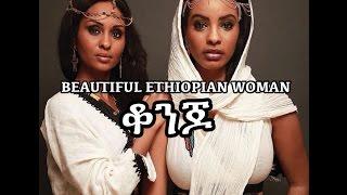 ቆንጆ - BEAUTIFUL ETHIOPIAN WOMEN - አፍሪካ