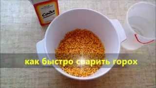 видео Как правильно варить горох?