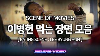 이병헌 역대 먹는 장면 모음. (Eating Scene : Lee Byung Hun) 야식시간 시청주의!!
