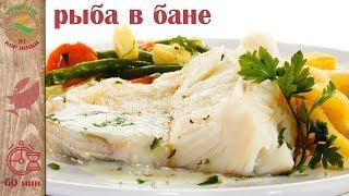 Рецепт рыбы в бане