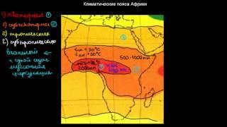 251  Климатические пояса Африки