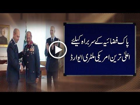 CapitalTV; PAF chief awarded US Legion of Merit