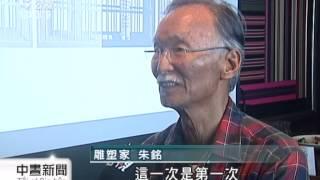 Repeat youtube video 20140129公視中晝新聞-朱銘30年創作 人間系列雕塑世界巡展