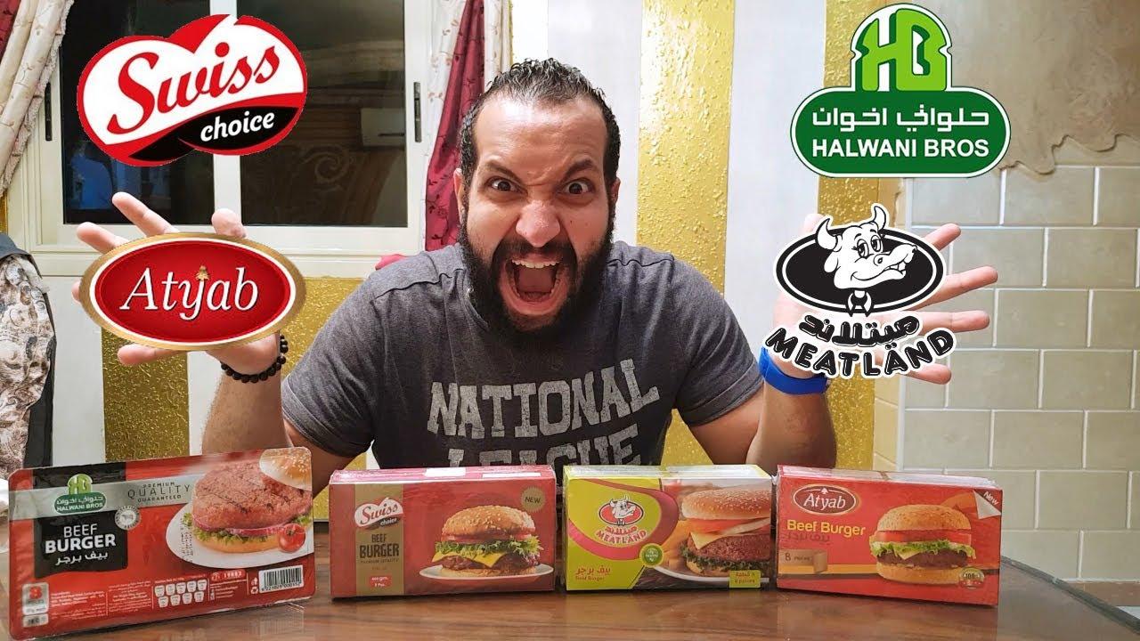 احلى برجر مجمد فى مصر حلوانى Vs اطياب Vs ميتلاند Vs سويس Youtube