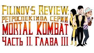 Filinov's Review - Ретроспектива серии Mortal Kombat. Часть 2. Глава 3.