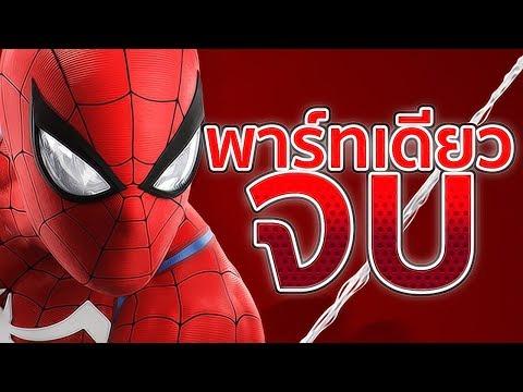 Spider-Man (2018) พาร์ทเดียวจบ   Let's Play Thai by LeePung