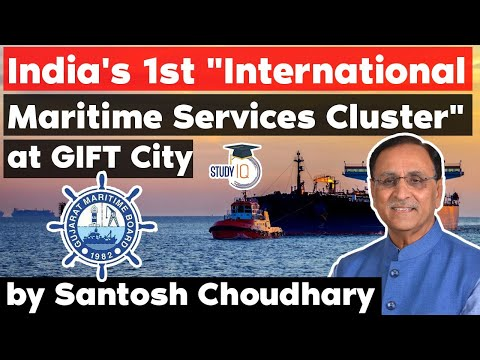 India's first International Maritime Services Cluster at GIFT City by Gujarat Maritime Board   GPSC