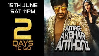 Amar Akbhar Anthoni | 2 Days To Go | Ravi Teja, Ileana D'Cruz | Releasing 15th June Sat 11 PM
