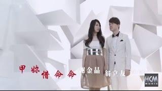 【MV大首播】謝金晶vs翁立友-甲妳惜命命(官方完整版MV) HD【三立八點檔『甘味人生』主題曲】
