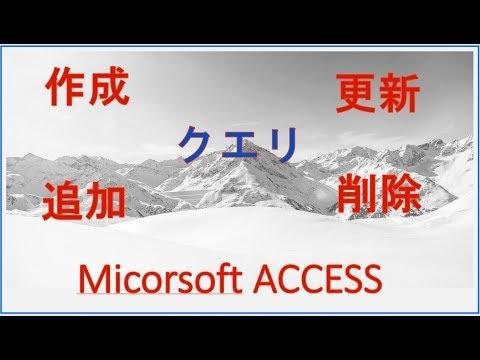 【ACCESS クエリ】ACCESSは、大量のレコードを一括更新できる!