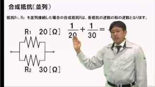 電気の基礎(電気回路)