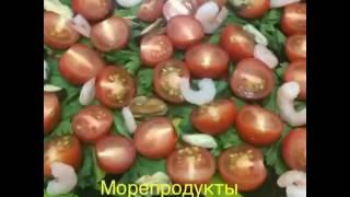 Легкий салат с Черри и морепродуктами