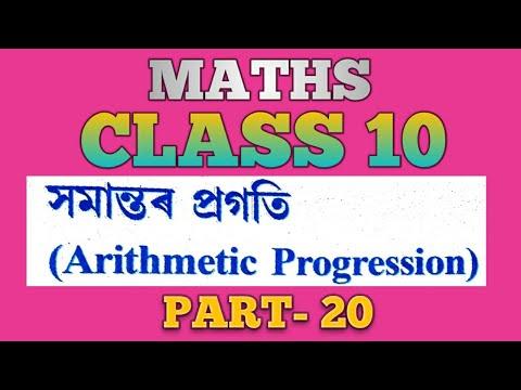 MATHS CLASS 10  | class 10 maths chapter 5 part 20 | SEBA CLASS 10 MATHS CHAPTER 5