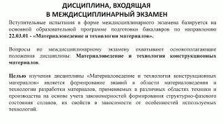 """Консультация к экзамену по направлению 22.04.01 - """"Материаловедение и технологии материалов"""""""