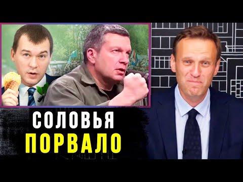 Соловьева НАЕХАЛ на