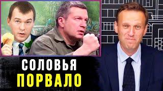 Соловьев ОТВЕТИЛ на РАССЛЕДОВАНИЕ Навального. Ведущую УВОЛИЛИ из-за Фургала.