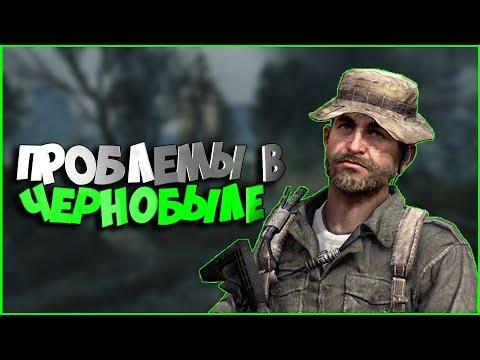 Call of Duty 4 Modern Warfare - БАГИ, ПРИКОЛЫ, ФЕЙЛЫ
