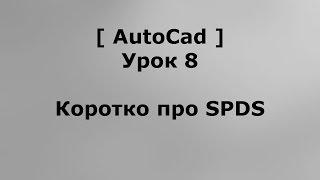 AutoCAD 2016 - Урок 8 - Коротко про SPDS