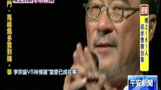 [東森新聞HD]「當愛已成往事」想憶蓮  李宗盛淚灑舞台 thumbnail