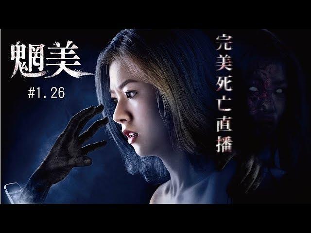 1.26【魍美】正式預告