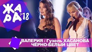 Download Валерия и Гузель Хасанова  - Чёрно белый цвет (ЖАРА В БАКУ Live, 2018) Mp3 and Videos