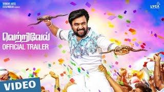 Vetrivel Official Theatrical Trailer | M.Sasikumar | Mia George | D.Imman | Vasanthamani