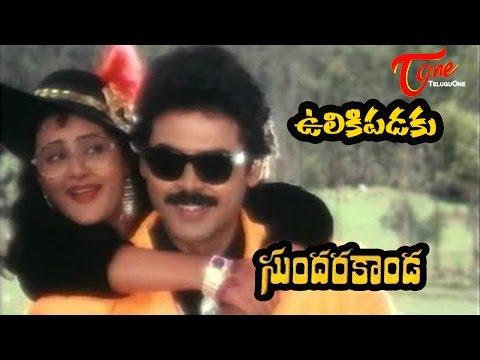 Sundarakaanda Songs - Ulikipadaku - Venkatesh - Meena - Aparna