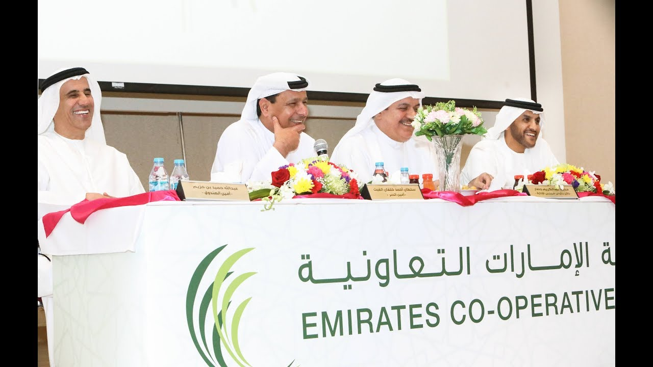 Emirates Cooperative Society Official Website