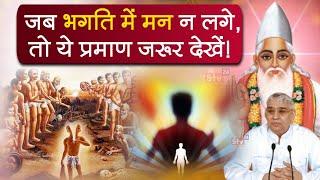 जब भगति में मन न लगे,तो ये वीडियो जरूर देखे | एक प्रमाण ही काफी है भगति के लिए | Sant Rampal Ji
