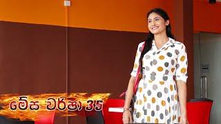 Megha Warsha   Episode 35 - (2021-04-27)   ITN Thumbnail