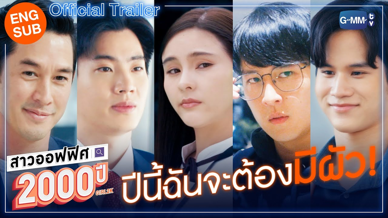 Download [Official Trailer] สาวออฟฟิศ 2000 ปี GIRL2K