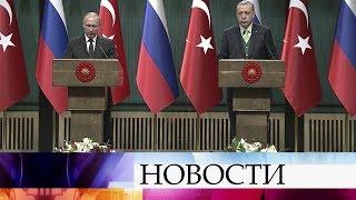 Президенты РФ и Турции обсудили сотрудничество в торговле, энергетике, военной сфере.