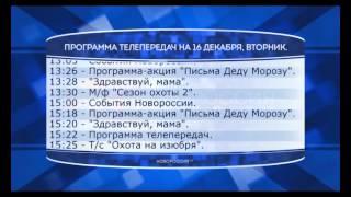 """Программа телепередач канала """"Новороссия ТВ"""" на 16.12.2014"""