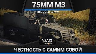 ИЗПОДПЕРДОВЫПОРДЕНЬ! - Обзор 75mm M3 GMC в War Thunder