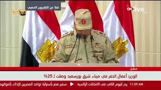 ماذا قال كامل الوزيرعن المشروعات التنموية بمنطقة شرق بورسعيد؟ (فيديو) | المصري اليوم