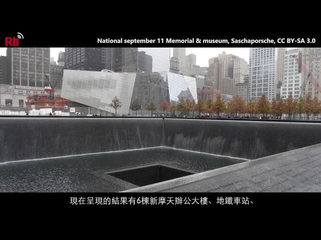 911紀念博物館 之一|旅行‧ 遇見建築#42 《世界大國民》