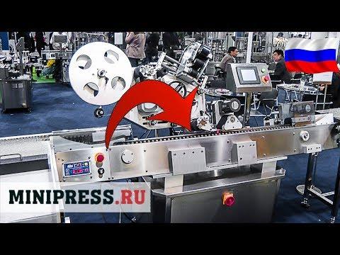 🔥Фармацевтическое оборудование - производство лекарственных препаратов в ампулах Minipress.ru