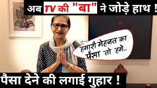 Actress Sarita Joshi folds hand and Requests The Producers for payment !
