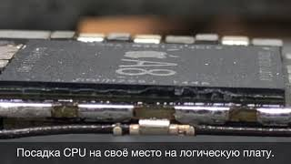 Пайка CPU iPhone 6. Ремонт айфон в Рязані. Сервіс Rznproject