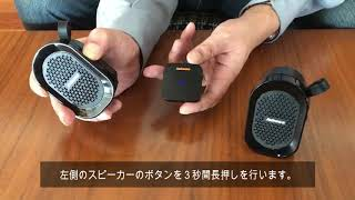 BeatBoxMini TWS 設定方法 thumbnail