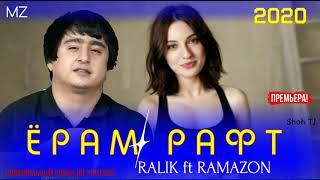 REST Pro (RaLiK) ft Рамазон - Ёрам Рафт (Клипхои Точики 2020)
