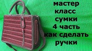 мАСТЕР КЛАСС сумки ЛЕДИ МЕРИ  часть 5  Ручки для сумки секрет качества