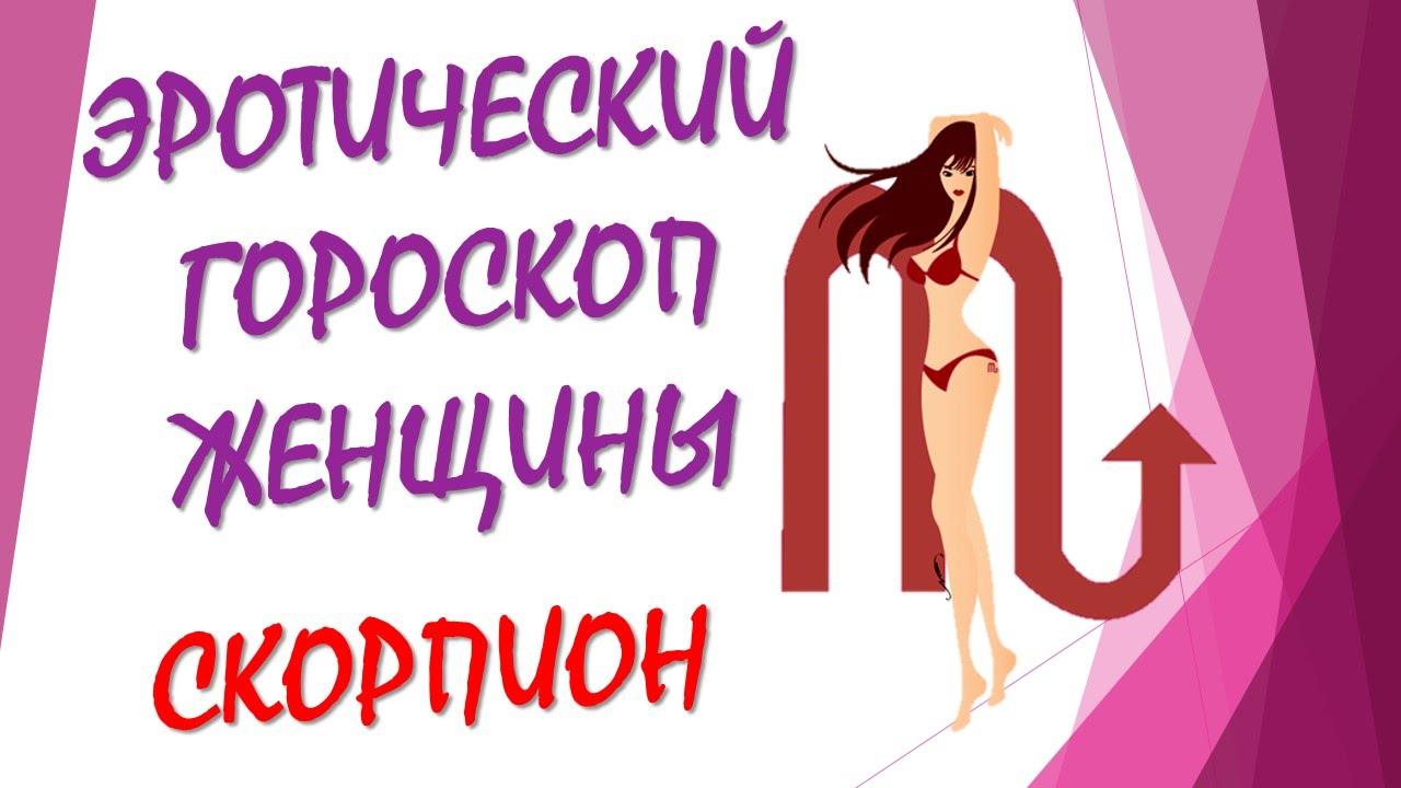 Сексуальный гороскоп - скорпион женщины.