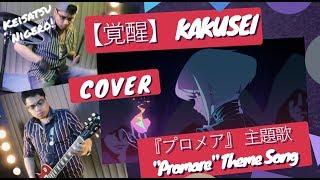 "【覚醒】 KAKUSEI - SUPERFLY/『プロメア』 主題歌 / ""Promare"" Theme Song (COVER)"