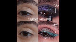 Видеоурок два быстрых и эффектных макияжа глаз за пять минут