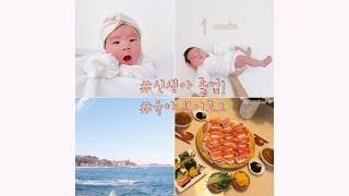 [육아 브이로그] 1개월 아기 돌보기/ 생후 4주차 /…