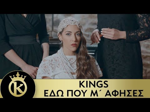 KINGS - Εδώ Που Μ'άφησες | Edo Pou M' Afises - Official Music Video